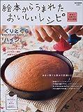 e mook『絵本からうまれたおいしいレシピ ~絵本とお菓子の幸せな関係~』 (e‐MOOK)