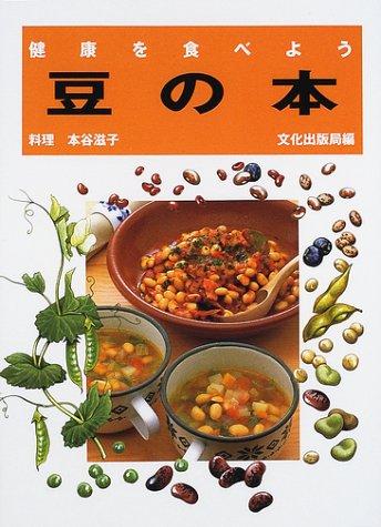 健康を食べよう豆の本