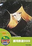 銀河鉄道999 [DVD](アニメ映画)