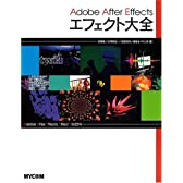 Adobe After Effectsエフェクト大全