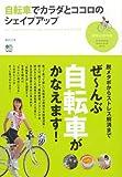 [趣味の教科書] 自転車でカラダとココロのシェイプアップ (趣味の教科書) (趣味の教科書) (趣味の教科書)