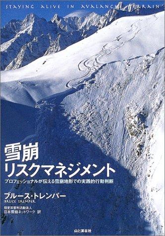 雪崩リスクマネジメント—プロフェッショナルが伝える雪崩地形での実践的行動判断