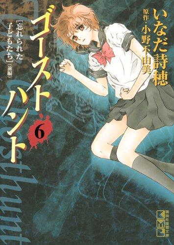 ゴーストハント(6) (講談社漫画文庫)