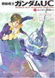 機動戦士ガンダムUC(1)  ユニコーンの日(上) (角川スニーカー文庫)