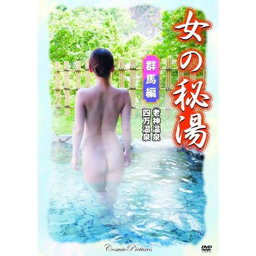 女の秘湯 ( 群馬編 ) CCP-603 [DVD]