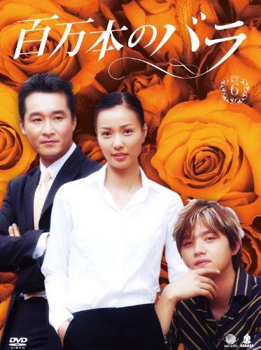 百万本のバラ DVD-BOX 6