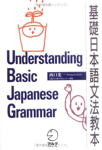 Understanding Basic Japanese Grammar