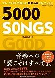 ヤマハムックシリーズ 5000 SONGS~プレイリストで楽しむ私的名曲セレクション (ヤマハムックシリーズ 86)