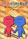 アメリカから来た赤ん坊 (新風舎文庫)