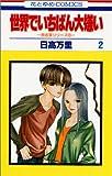 世界でいちばん大嫌い (2) (花とゆめCOMICS―秋吉家シリーズ)