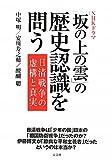 NHKドラマ「坂の上の雲」の歴史認識を問う―日清戦争の虚構と真実