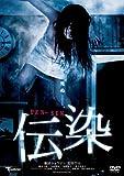伝染 [DVD]
