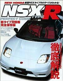 新型NSX・タイプRパーフェクトガイド (ハイパーレブ)
