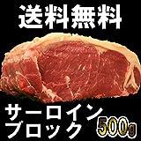 サーロインブロック500gサイズ (ギフト対応) ローストビーフや厚切りステーキ肉・塊肉で焼肉三昧!オージービーフ・牛肉ブロック【販売元:The Meat Guy(ザ・ミートガイ)】