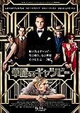 華麗なるギャツビー(レオナルド・ディカプリオ主演) [DVD]