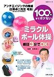 100歳までボケないミラクルボ (生活シリーズ)
