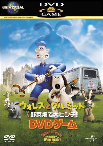 ウォレスとグルミット野菜畑で大ピンチ! DVDゲーム