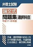 弁理士試験論文式問題集 選択科目〈平成17~20年度〉