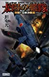 太陽の艦隊 激闘!日米決戦篇 (歴史群像新書 363-2)