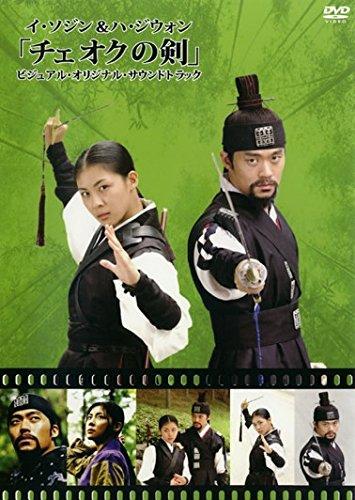 イ・ソジン&ハ・ジウォン チェオクの剣 ビジュアル・オリジナル・サウンドトラックDVD