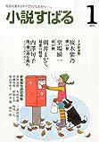 小説すばる 2015年 01月号 [雑誌]