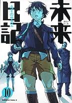 未来日記 (10) (角川コミックス・エース 129-15)