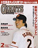 月刊 GIANTS (ジャイアンツ) 2007年 02月号 [雑誌]