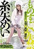 ものすごい失禁 vol.4 糸矢めい [DVD]