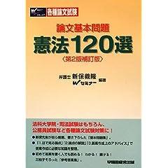 論文基本問題120選