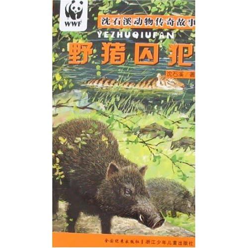 沈石溪动物传奇故事:野猪囚犯