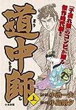 道中師 上 (キングシリーズ 漫画スーパーワイド)