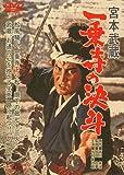 宮本武蔵 一乗寺の決斗[DVD]