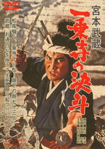 宮本武蔵 一乗寺の決斗(1964)