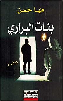Banat Al-barari: Maha Hassan: 9789953215044: Amazon.com: Books