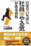 日本でいちばん社員のやる気がある会社 (中経の文庫)