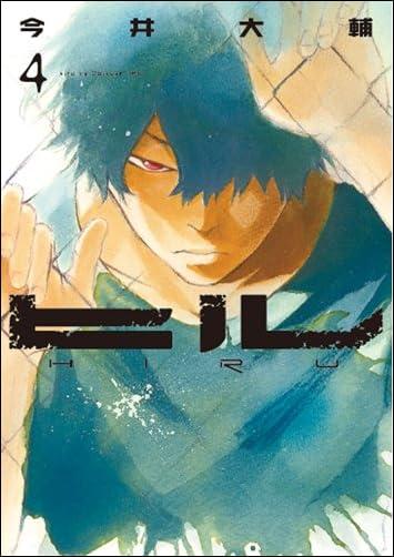 ヒル  4 (バンチコミックス)