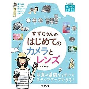 すずちゃんのはじめてのカメラとレンズ [Kindle版]