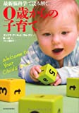 最新脳科学で読み解く 0歳からの子育て