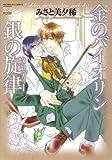 金のバイオリン銀の旋律 (ニチブンコミックス)
