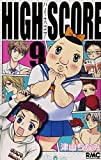 HIGH SCORE 9 (りぼんマスコットコミックス)