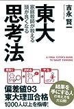 「東大家庭教師が教える 頭が良くなる思考法」吉永 賢一