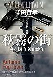 秋霧の街 私立探偵 神山健介 (祥伝社文庫) -