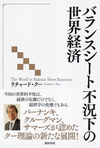 バランスシート不況下の世界経済 (一般書)