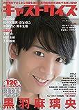 キャストサイズ vol.16 (三才ムックvol.917)