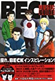 BECK MUSIC GUIDE (KCデラックス)