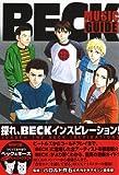 BECK MUSIC GUIDE (KCデラックス)