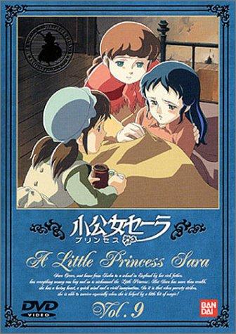 小公女(プリンセス)セーラ(9) [DVD]