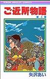 ご近所物語 (4) (りぼんマスコットコミックス (896))