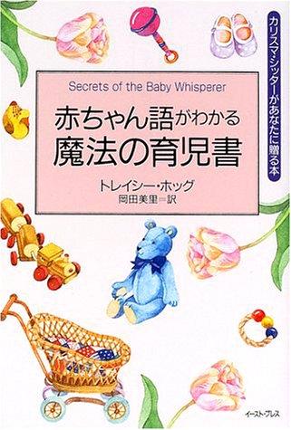 赤ちゃん語がわかる魔法の育児書