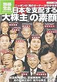 日本を支配する「大株主」の素顔 (別冊宝島 1660 ノンフィクション)